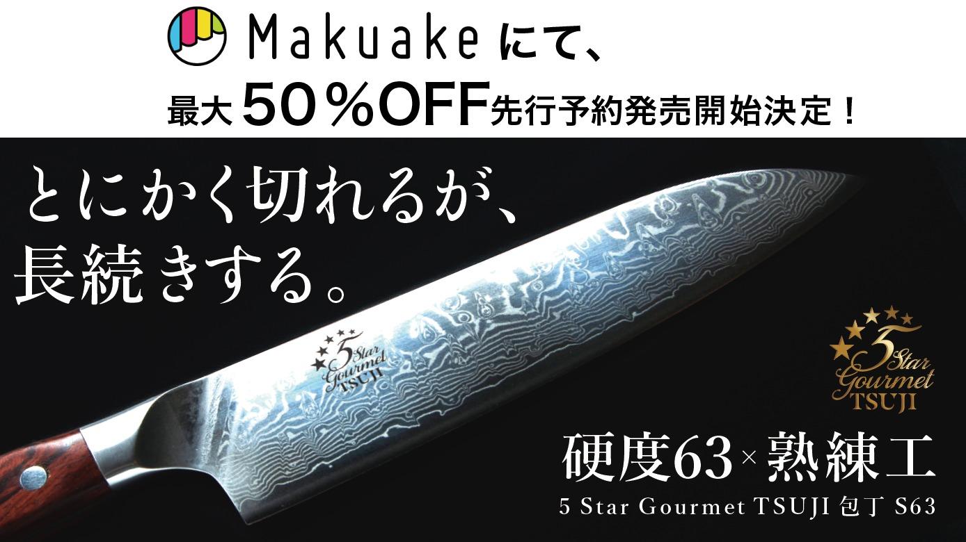Makuakeにて最大50%OFF先行予約販売開催決定